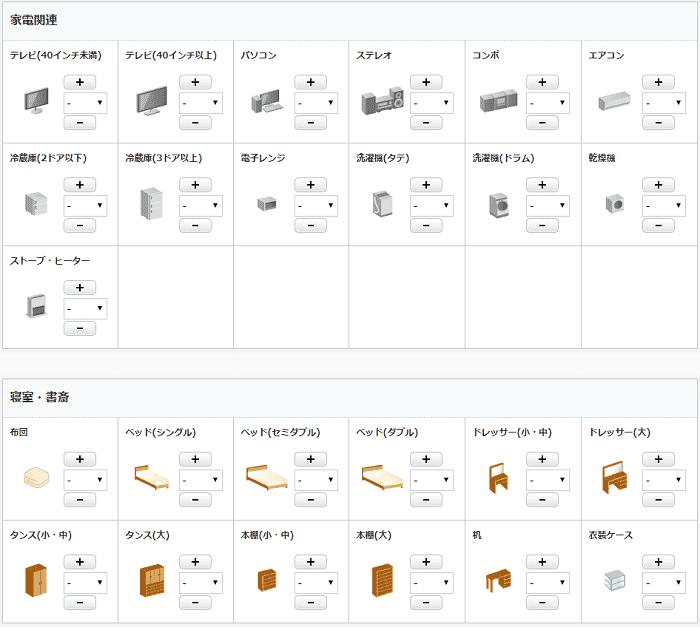 荷物選択画面